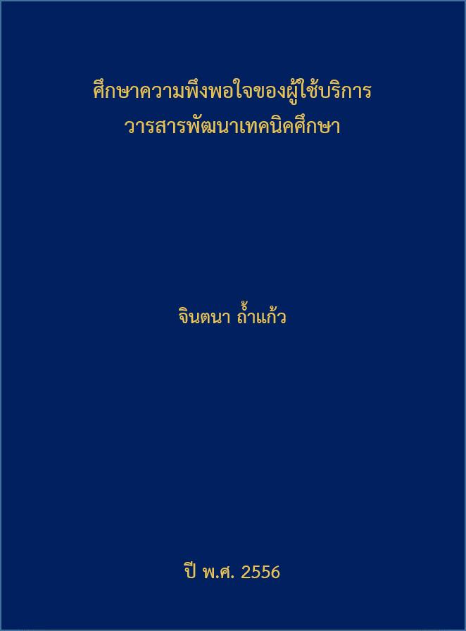 Cover of ศึกษาความพึงพอใจของผู้ใช้บริการวารสารพัฒนาเทคนิคศึกษา