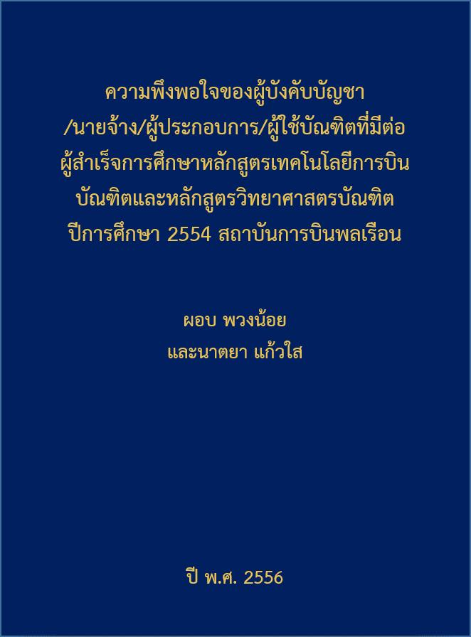 Cover of ความพึงพอใจของผู้บังคับบัญชา/นายจ้าง/ผู้ประกอบการ/ผู้ใช้บัณฑิตที่มีต่อผู้สำเร็จการศึกษา หลักสูตรเทคโนโลยีการบินบัณฑิตและหลักสูตรวิทยาศาสตรบัณฑิต ปีการศึกษา 2554 สถาบันการบินพล