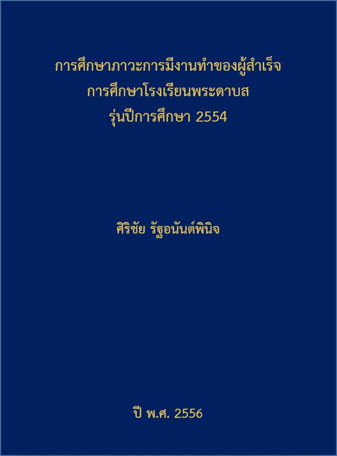 Cover of การศึกษาภาวะการมีงานทำของผู้สำเร็จการศึกษาโรงเรียนพระดาบส รุ่นปีการศึกษา 2554
