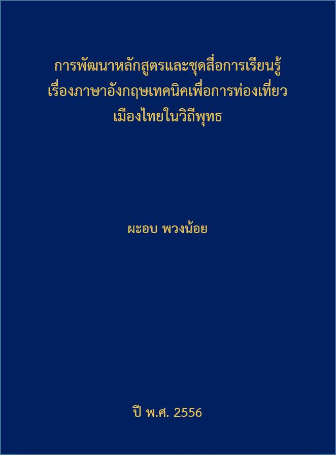 Cover of การพัฒนาหลักสูตรและชุดสื่อการเรียนรู้ เรื่องภาษาอังกฤษเทคนิคเพื่อการท่องเที่ยวเมืองไทยในวิถีพุทธ