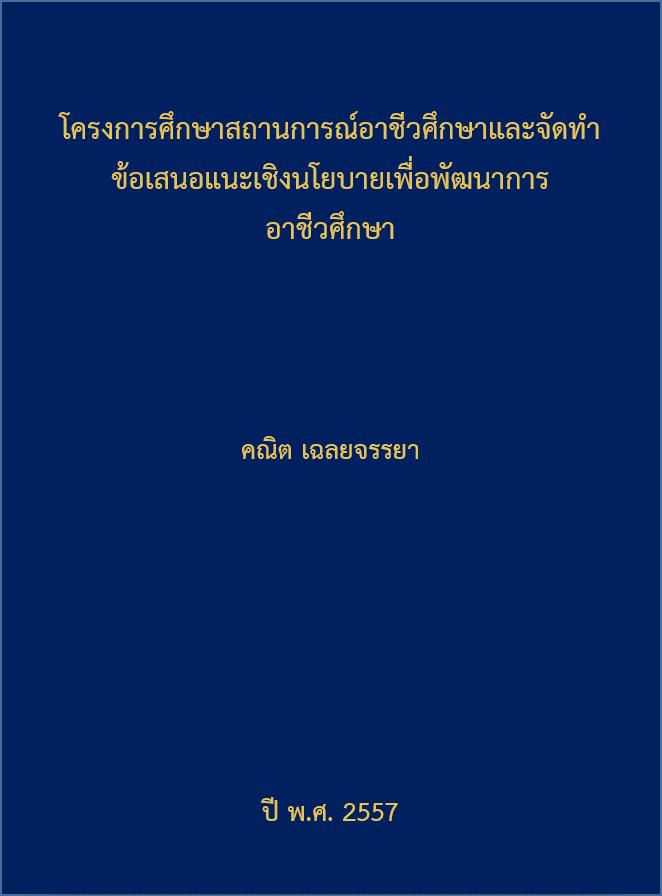 Cover of โครงการศึกษาสถานการณ์อาชีวศึกษาและจัดทำข้อเสนอแนะเชิงนโยบายเพื่อพัฒนาการอาชีวศึกษา