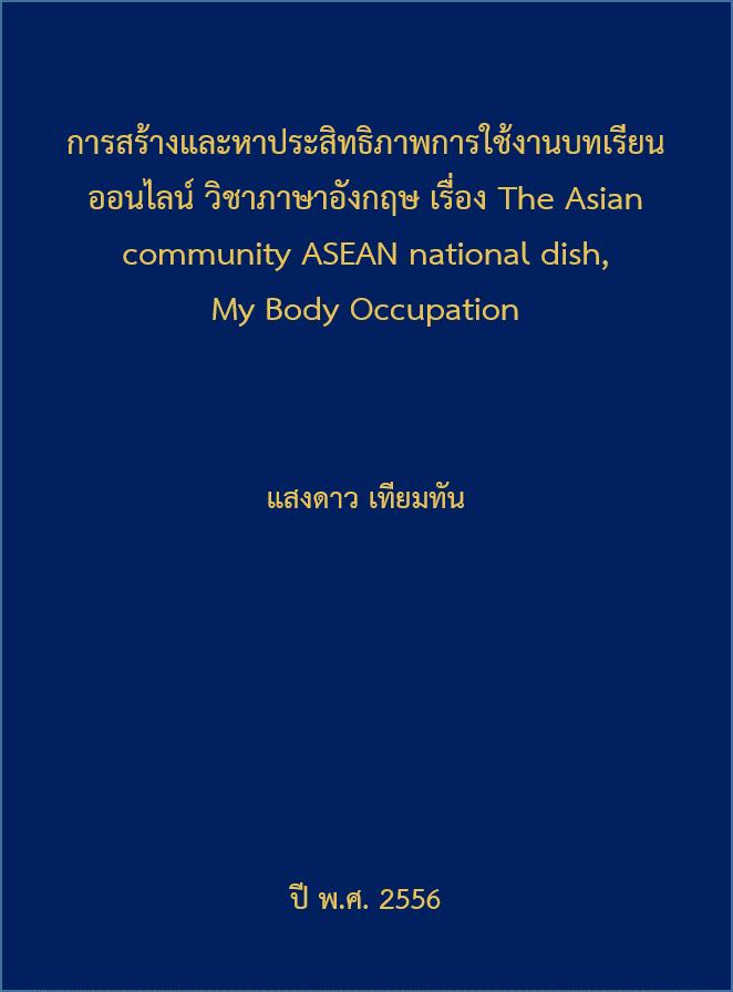 Cover of  การสร้างและหาประสิทธิภาพการใช้งานบทเรียนออนไลน์ วิชาภาษาอังกฤษ เรื่อง The Asian community ASEAN national dish, My Body Occupation