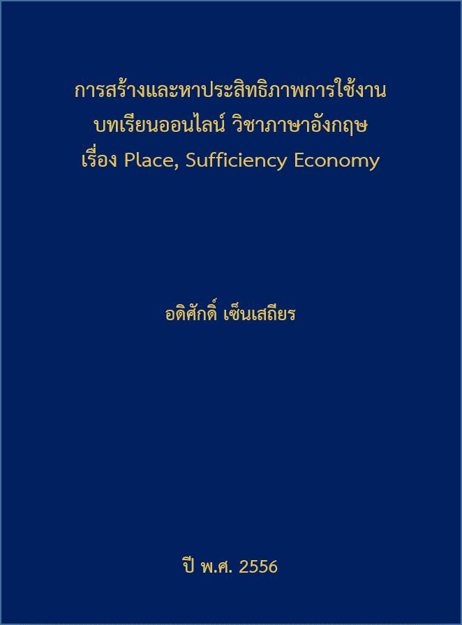 Cover of  การสร้างและหาประสิทธิภาพการใช้งานบทเรียนออนไลน์ วิชาภาษาอังกฤษ เรื่อง Place, Sufficiency Economy