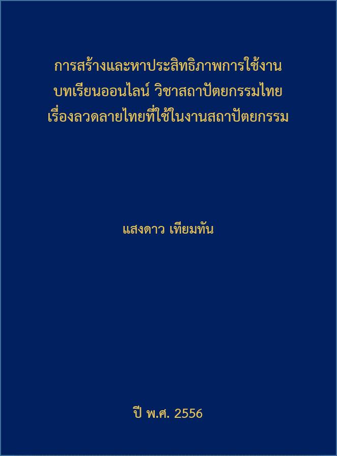 Cover of การสร้างและหาประสิทธิภาพการใช้งานบทเรียนออนไลน์ วิชาสถาปัตยกรรมไทย เรื่องลวดลายไทยที่ใช้ในงานสถาปัตยกรรม