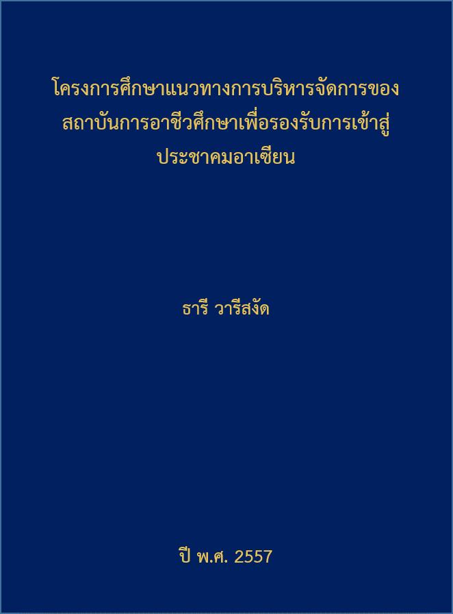 Cover of โครงการศึกษาแนวทางการบริหารจัดการของสถาบันการอาชีวศึกษาเพื่อรองรับการเข้าสู่ประชาคมอาเซียน