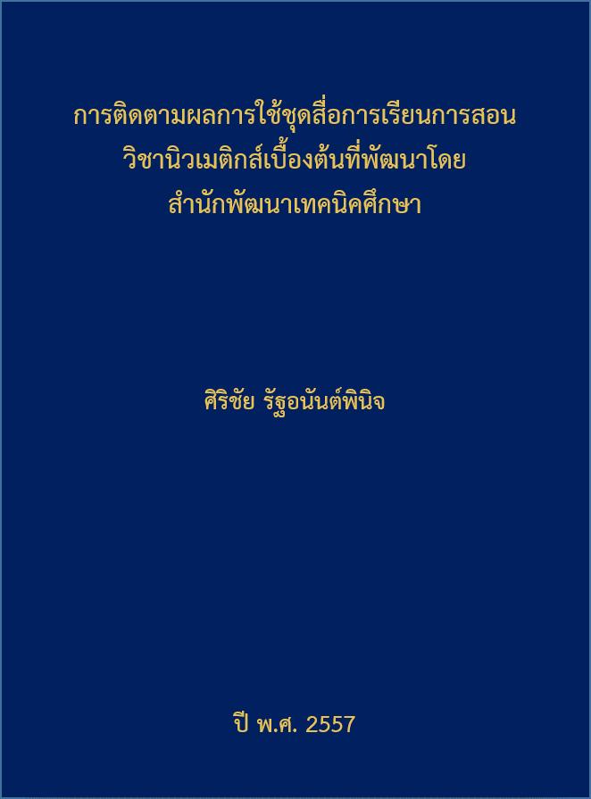 Cover of การติดตามผลการใช้ชุดสื่อการเรียนการสอนวิชานิวเมติกส์เบื้องต้นที่พัฒนาโดยสำนักพัฒนาเทคนิคศึกษา