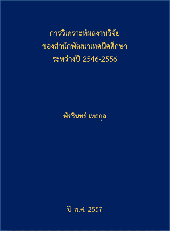 Cover of การวิเคราะห์ผลงานวิจัยของสำนักพัฒนาเทคนิคศึกษา ระหว่างปี 2546-2556