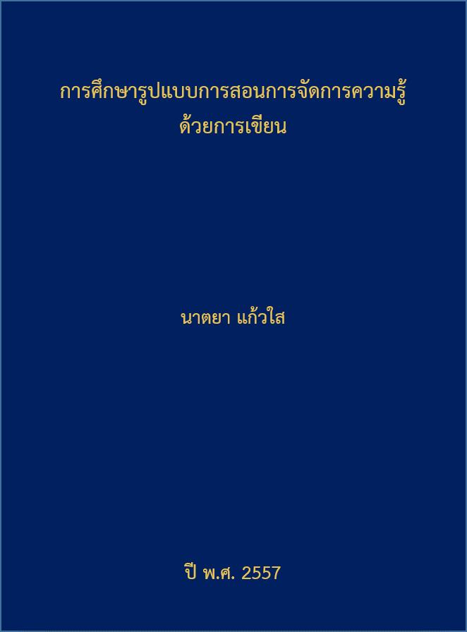 Cover of การศึกษารูปแบบการสอนการจัดการความรู้ด้วยการเขียน