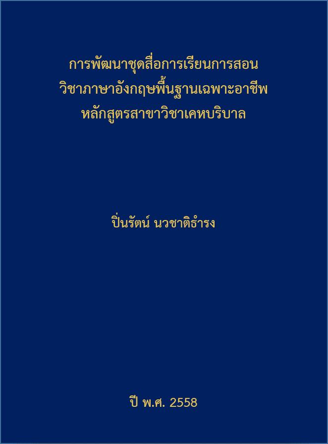 Cover of การพัฒนาชุดสื่อการเรียนการสอนวิชาภาษาอังกฤษพื้นฐานเฉพาะอาชีพ หลักสูตรสาขาวิชาเคหบริบาล
