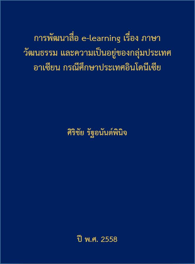Cover of การพัฒนาสื่อ e-learning เรื่อง ภาษา วัฒนธรรม และความเป็นอยู่ของกลุ่มประเทศอาเซียน กรณีศึกษาประเทศอินโดนีเซีย