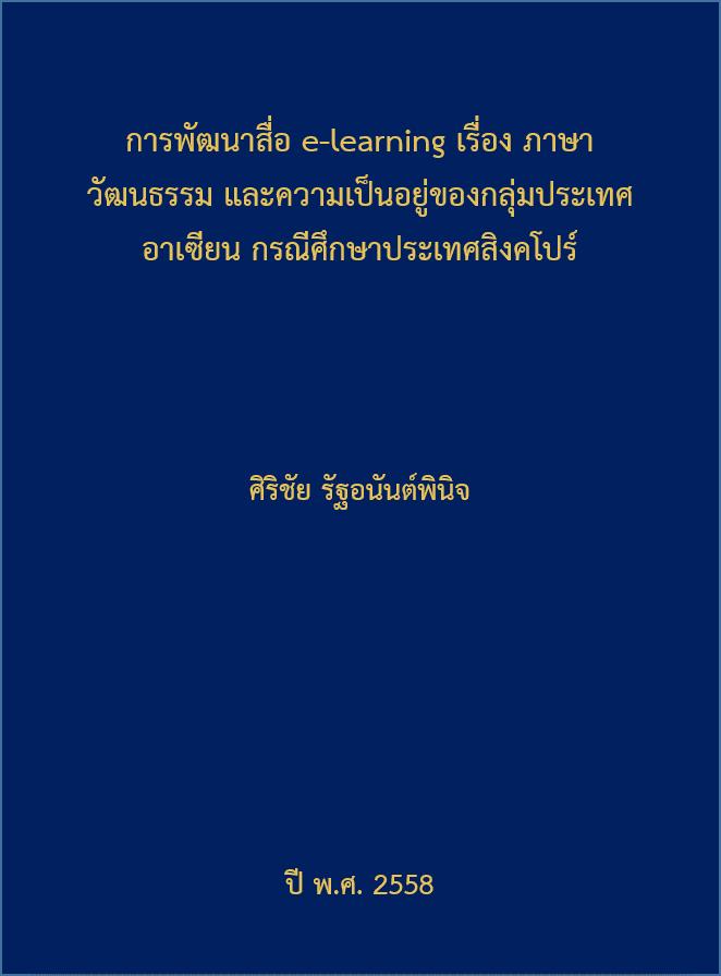 Cover of การพัฒนาสื่อ e-learning เรื่อง ภาษา วัฒนธรรม และความเป็นอยู่ของกลุ่มประเทศอาเซียน กรณีศึกษาประเทศสิงคโปร์