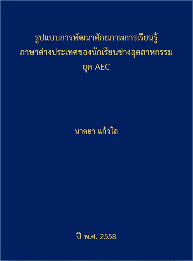 Cover of  รูปแบบการพัฒนาศักยภาพการเรียนรู้ภาษาต่างประเทศของนักเรียนช่างอุตสาหกรรมยุค AEC