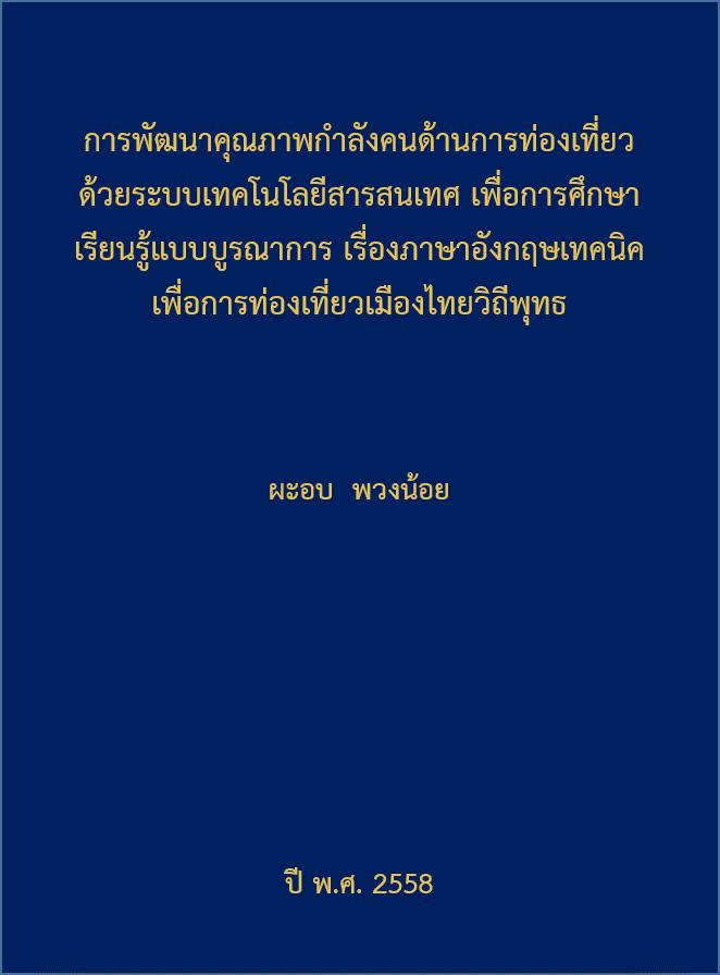 Cover of การพัฒนาคุณภาพกำลังคนด้านการท่องเที่ยวด้วยระบบเทคโนโลยีสารสนเทศ เพื่อการศึกษาเรียนรู้แบบบูรณาการ เรื่องภาษาอังกฤษเทคนิคเพื่อการท่องเที่ยวเมืองไทยวิถีพุทธ