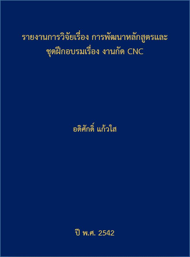 Cover of รายงานการวิจัยเรื่อง การพัฒนาหลักสูตรและชุดฝึกอบรมเรื่อง งานกัด CNC