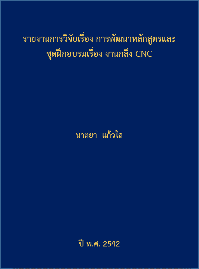 Cover of รายงานการวิจัยเรื่อง การพัฒนาหลักสูตรและชุดฝึกอบรมเรื่อง งานกลึง CNC