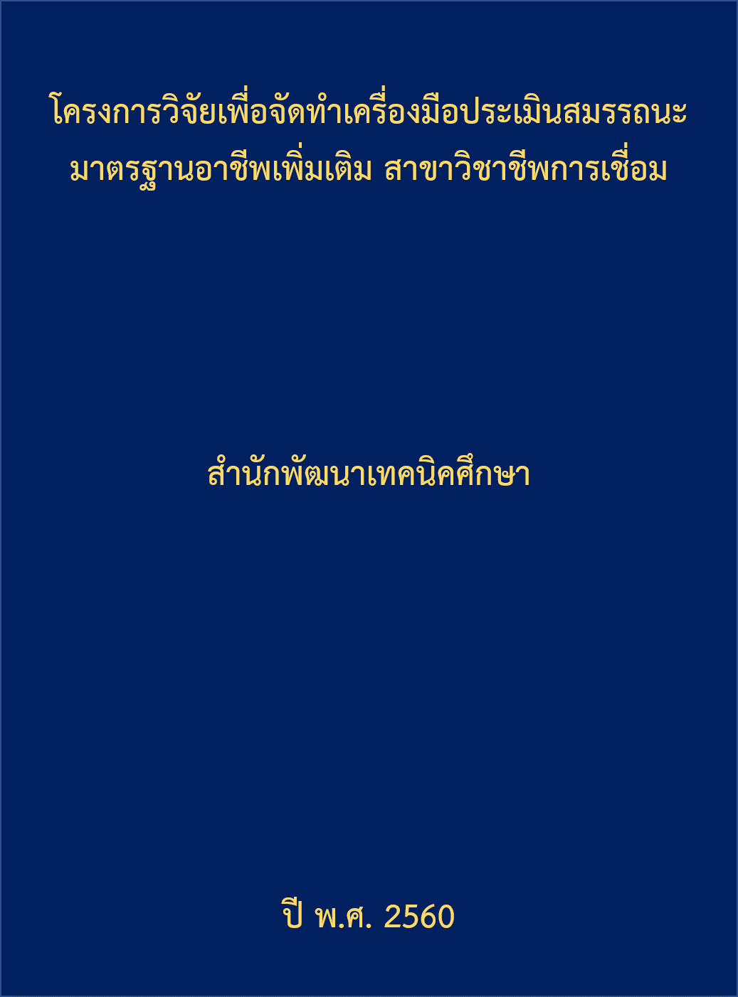Cover of ปัจจัยที่มีอิทธิพลต่อแนวโน้มการตัดสินใจ ใช้หนังสืออิเล็กทรอนิกส์เพื่อการเรียนการสอน