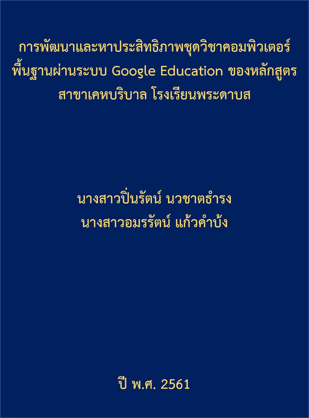 Cover of การพัฒนาและหาประสิทธิภาพชุดวิชาคอมพิวเตอร์พื้นฐานผ่านระบบ Google Education ของหลักสูตรสาขาเคหบริบาล โรงเรียนพระดาบส