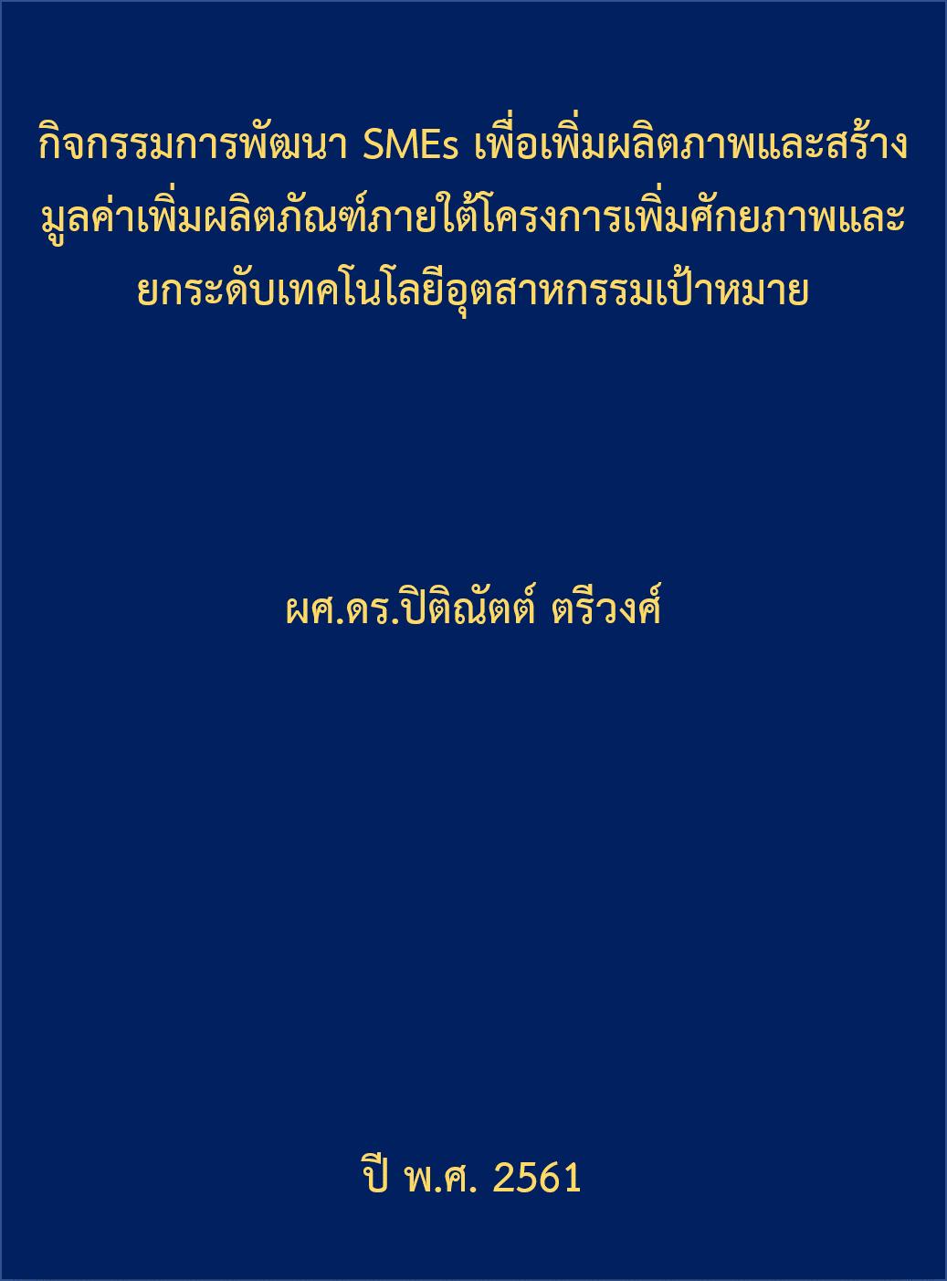 Cover of กิจกรรมการพัฒนา SMEs เพื่อเพิ่มผลิตภาพและสร้างมูลค่าเพิ่มผลิตภัณฑ์ภายใต้โครงการเพิ่มศักยภาพและยกระดับเทคโนโลยีอุตสาหกรรมเป้าหมาย